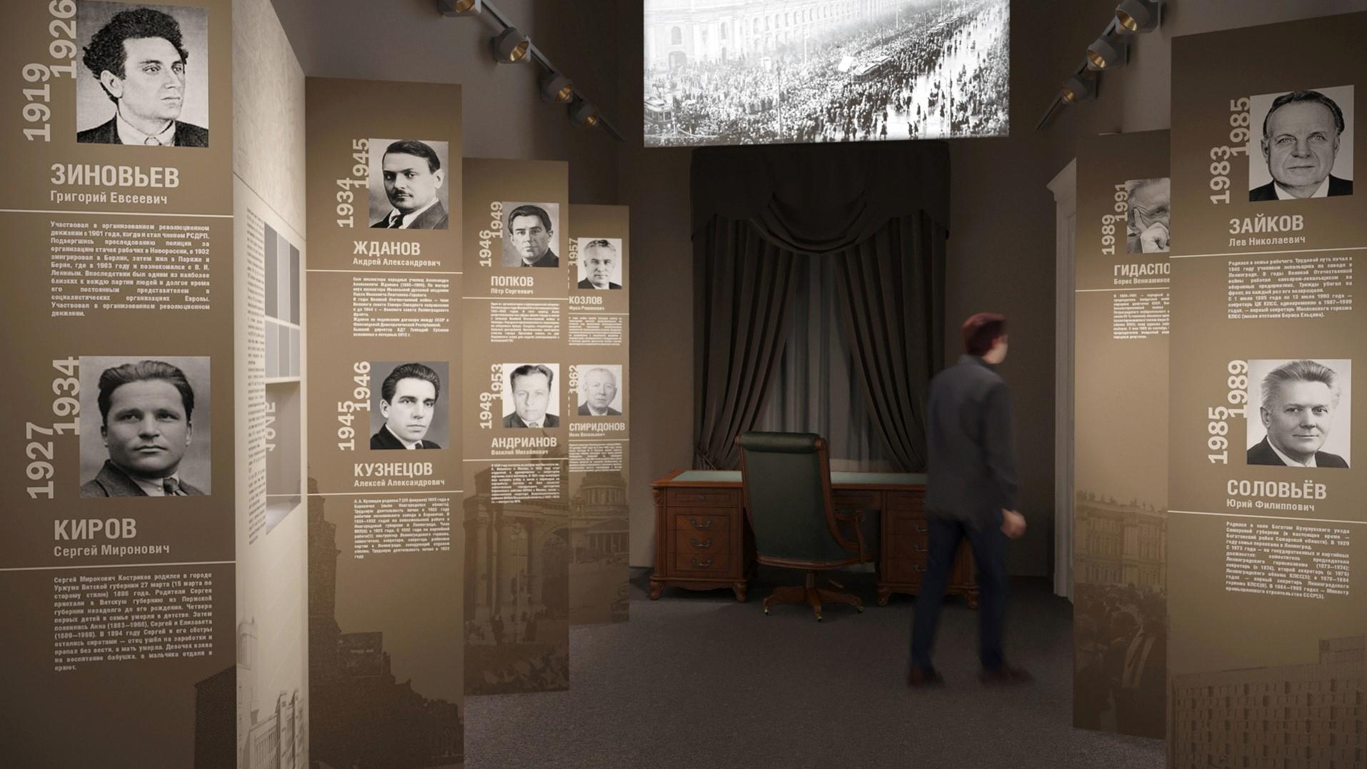 Проект экспозиции